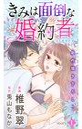 Love Jossie きみは面倒な婚約者 story01