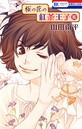桜の花の紅茶王子 10