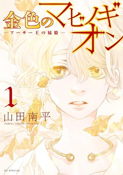 金色のマビノギオン ―アーサー王の妹姫― 1