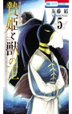 贄姫と獣の王 5