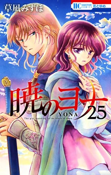 暁のヨナ 25