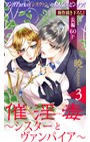Love Silky 催淫毒・ 3〜シスターとヴァンパイア〜