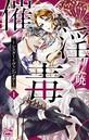 催淫毒〜シスターとヴァンパイア〜 1