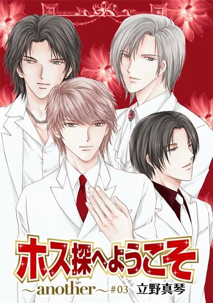 花丸漫画 ホス探へようこそ〜another〜 第3話