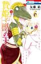 贄姫と獣の王 6