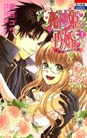 死神姫の再婚 ─薔薇園の時計公爵─