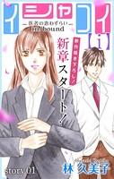 Love Silky イシャコイ【i】 -医者の恋わずらい in/bound-(単話)
