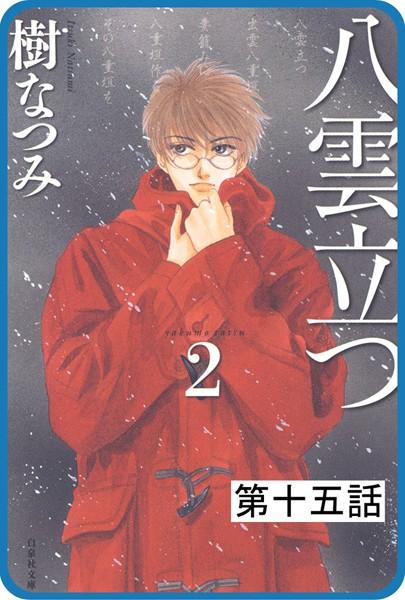 【プチララ】八雲立つ 第十五話 「衣通姫の恋」 (3)