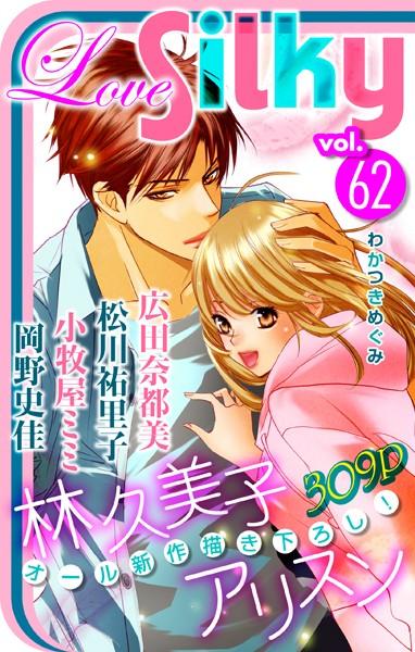 Love Silky Vol.62