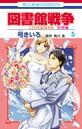 図書館戦争 LOVE&WAR 別冊編 5