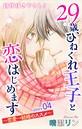 Love Jossie 29歳、ひねくれ王子と恋はじめます〜恋愛→結婚のススメ〜 story04