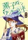 AneLaLa 薫子 イン ワンダーランド 6