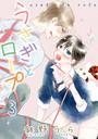 うさぎとロープ【電子限定描き下ろし付き】 3