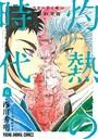 3月のライオン昭和異聞 灼熱の時代 6