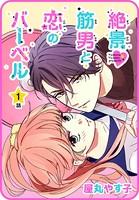 【プチララ】絶景▼筋男と恋のバーベル(単話)