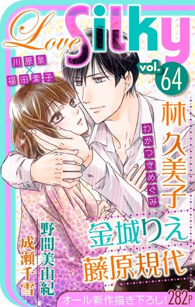 Love Silky Vol.64