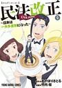 民法改正〜日本は一夫多妻制になった〜 6