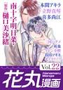 花丸漫画 Vol.22