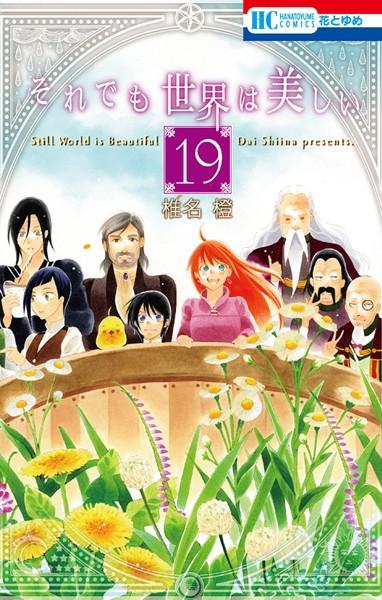 それでも世界は美しい 19