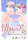 Love Silky 情熱のアレ 夫婦編 〜夫婦はレスになってから!〜 story01