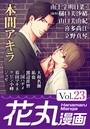 花丸漫画 Vol.23