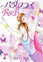 花丸漫画 バタフライR&B(単話)