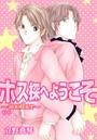 花丸漫画 ホス探へようこそ〜another〜 第6話