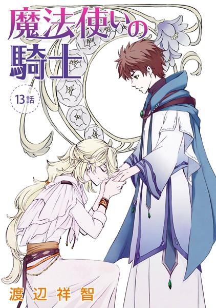 花丸漫画 魔法使いの騎士 第13話