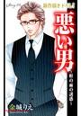 Love Silky 悪い男〜軒の雨の誘惑〜 story06