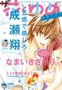 【電子版】ザ花とゆめサマーラブ (2018年9/1号)