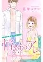 Love Silky 情熱のアレ 夫婦編 〜夫婦はレスになってから!〜 story02
