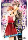 Love Jossie 29歳、ひねくれ王子と恋はじめます〜恋愛→結婚のススメ〜 story06