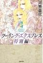 ツーリング・エクスプレス特別編 3