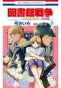 図書館戦争 LOVE&WAR 別冊編 6