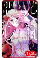 【プチララ】恋と心臓(単話)