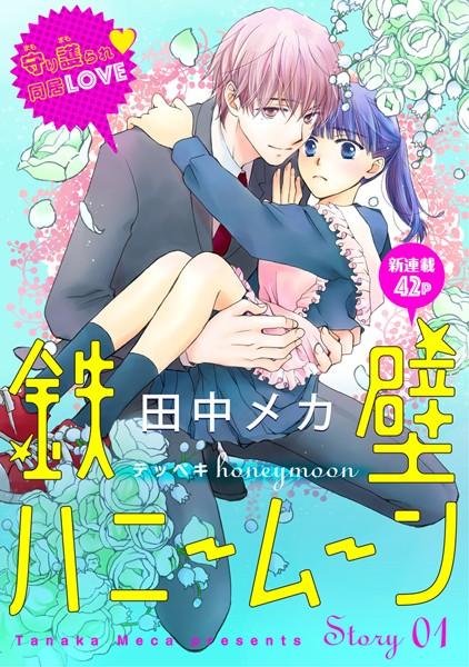 花ゆめAi 鉄壁ハニームーン story01