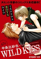 花ゆめAi WILD KISS(単話)