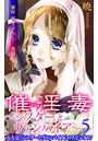 Love Silky 催淫毒・ 5〜シスターとヴァンパイア〜