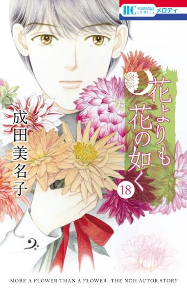 花よりも花の如く (18)