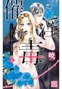 催淫毒〜シスターとヴァンパイア〜 2