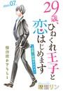 Love Jossie 29歳、ひねくれ王子と恋はじめます〜恋愛→結婚のススメ〜 story07