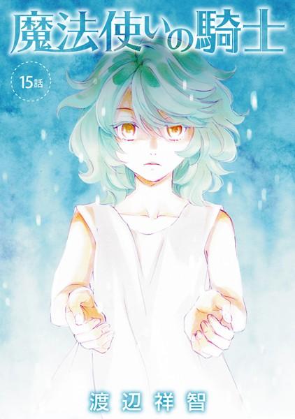 花丸漫画 魔法使いの騎士 第15話