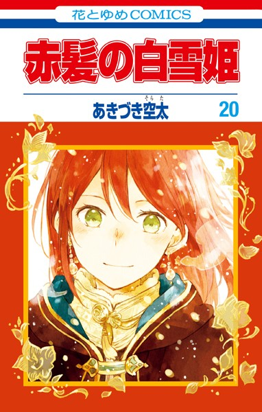 赤髪の白雪姫 20