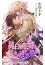 小説花丸 純白の花嫁と悠久の恋の果て 第4話