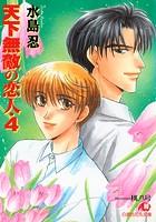 天下無敵の恋人 (4)