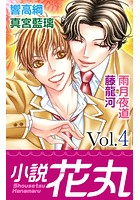 小説花丸 Vol.4