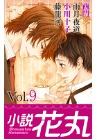 小説花丸 Vol.9