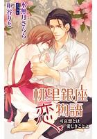 小説花丸 桃里銀座恋物語―可哀想とは愛しきことよ