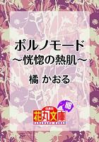ポルノモード〜恍惚の熱肌〜
