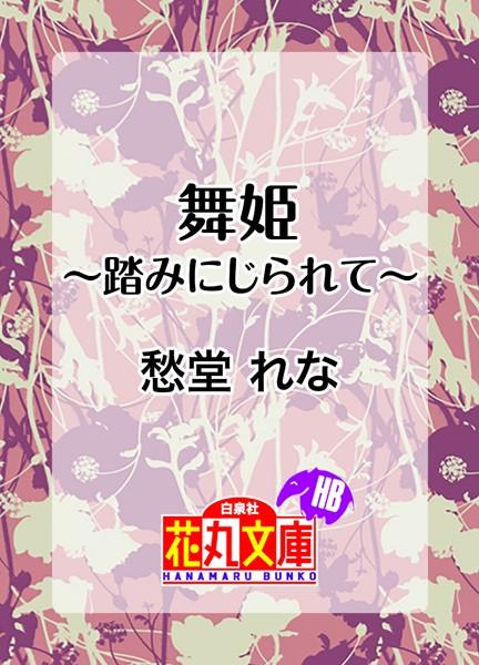 舞姫〜踏みにじられて〜